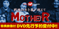 mother65dvd.jpg